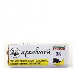 Μπάρα δημητριακών  χωρίς ζάχαρη, με μπανάνα και μαύρη σοκολάτα 100% φυσική - «Αρκαδιανή» 70γρ