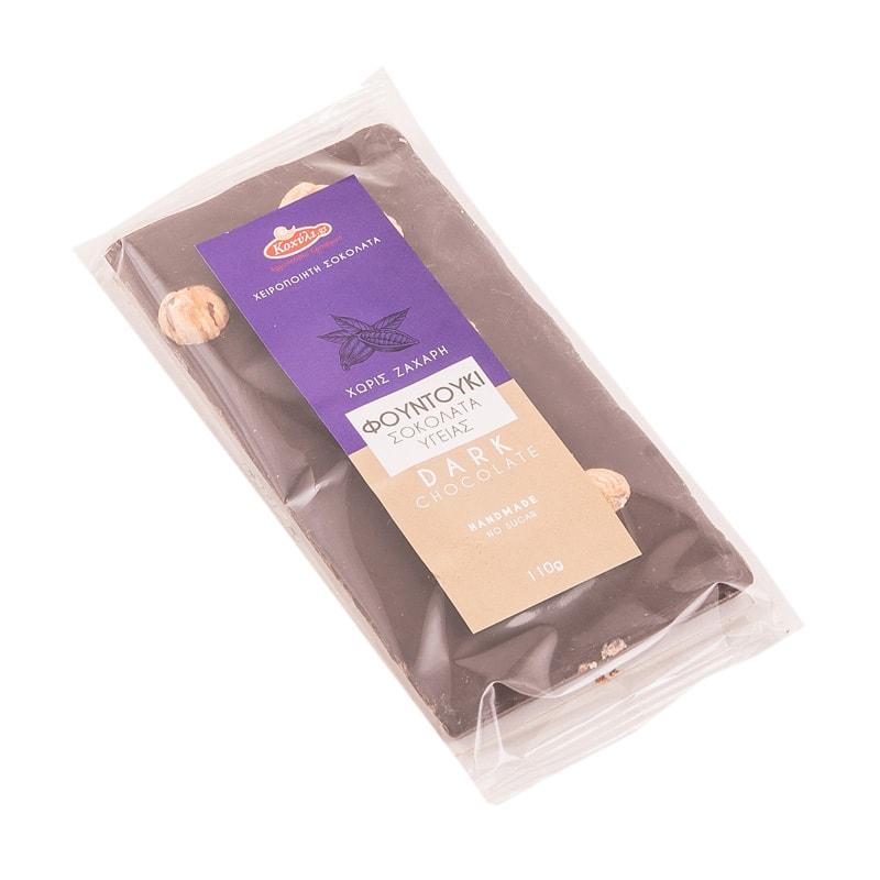 Χειροποίητη Σοκολάτα Υγείας χωρίς Ζάχαρη με Φουντούκια «Κοχύλι» 110γρ